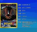 Bio Lizard (Sonic X)