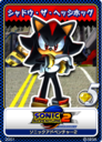 Sonic Adventure 2 15 Shadow the Hedgehog.png