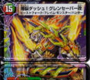 Explosive Dash! Masashi, Crimson Sabre