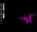 Kaishō Rinroku's Crime