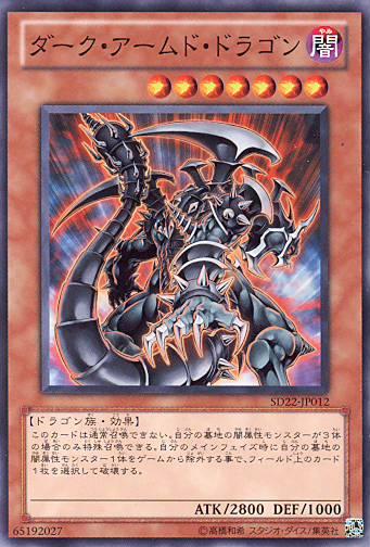 Card Errata:Dark Armed Dragon - Yu-Gi-Oh!