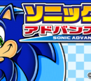 Sonic Advance (Android)
