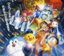 Tân Nobita và binh đoàn người sắt - Đôi cánh Thiên thần