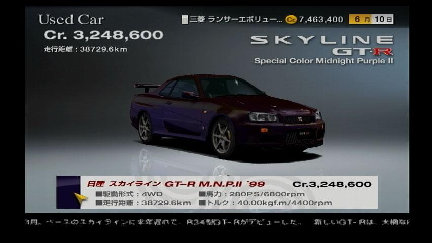 Image Nissan Skyline Gt R Mnp Ii 99 Jpg Gran Turismo