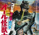 Godzilla Movies Made for Children
