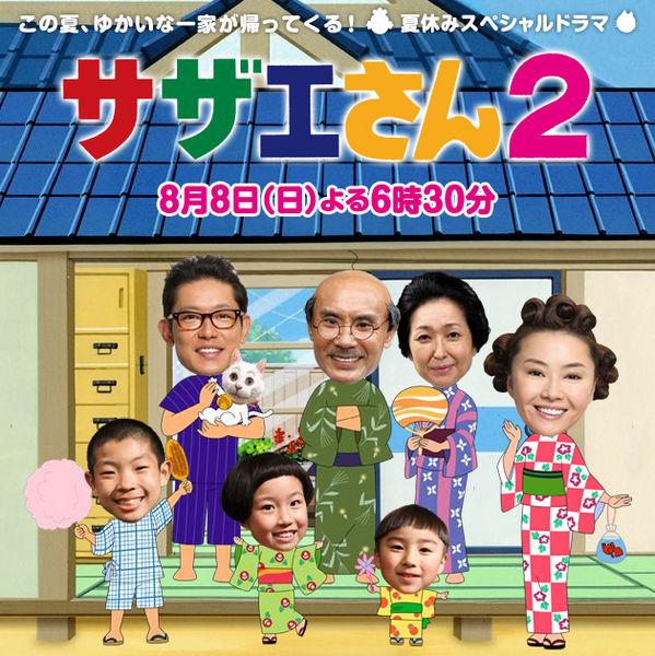 Sazae San Autor: Wiki Drama