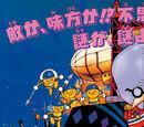 Nobita và mê cung thiếc