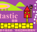 Odd-tastic: The Musical/Multilanguage/Chinese (traditional)