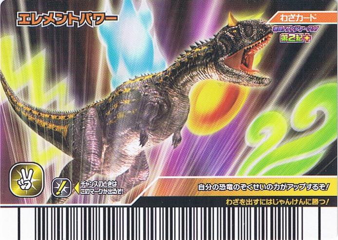 Elemental power dinosaur king
