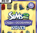 The Sims 2: Сады и особняки Каталог