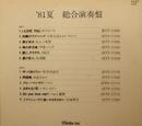 '81夏 総合演奏盤