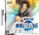 Ishinarashi-ryomaden-cover.jpg