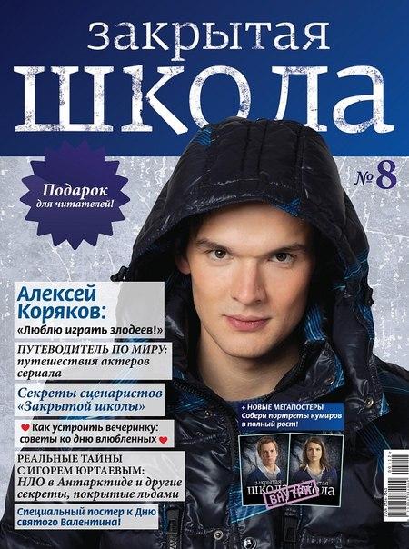 Журнал Початкова Школа 2013