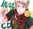 Hetalia Drama CD Interval Vol. 1 Prussia 「Ore-sama CD」