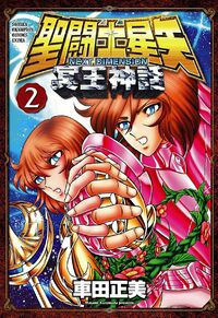 NEXT DIMENSION MANGA PARA LEER 200px-Nextdimension_2