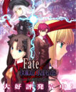 Fate Hollow Ataraxia.jpg