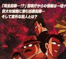 Detective Conan 4: Capturado en sus Ojos