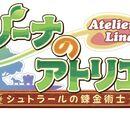 Atelier Lina: The Alchemist of Strahl