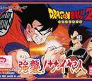 Dragon Ball Z: Kyōshū! Saiyan