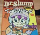 Dr. Slump Penguin Village