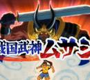 Dios Guerrero Musashi
