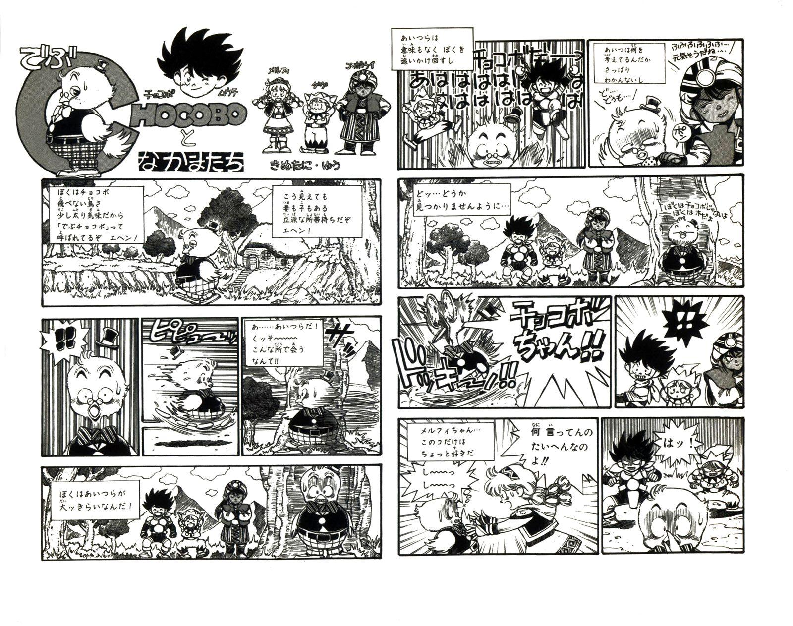 File Ffiii Manga Chocobo Comic 1 Jpg