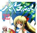 Hayate no Gotoku! Manga Volume 32