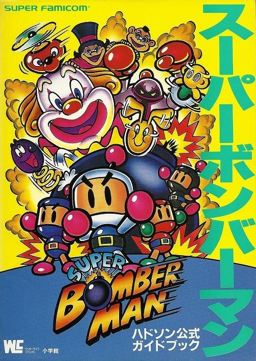Super Bomberman R Black Bomber: Super Bomberman Hudson Official Guidebook