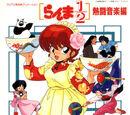 Ranma½ Nettou Ongaku-hen