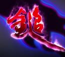 Sōtō Kanazuchi