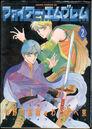 FE1 Manga Cover Volume 2 (Sano and Kyo).jpg