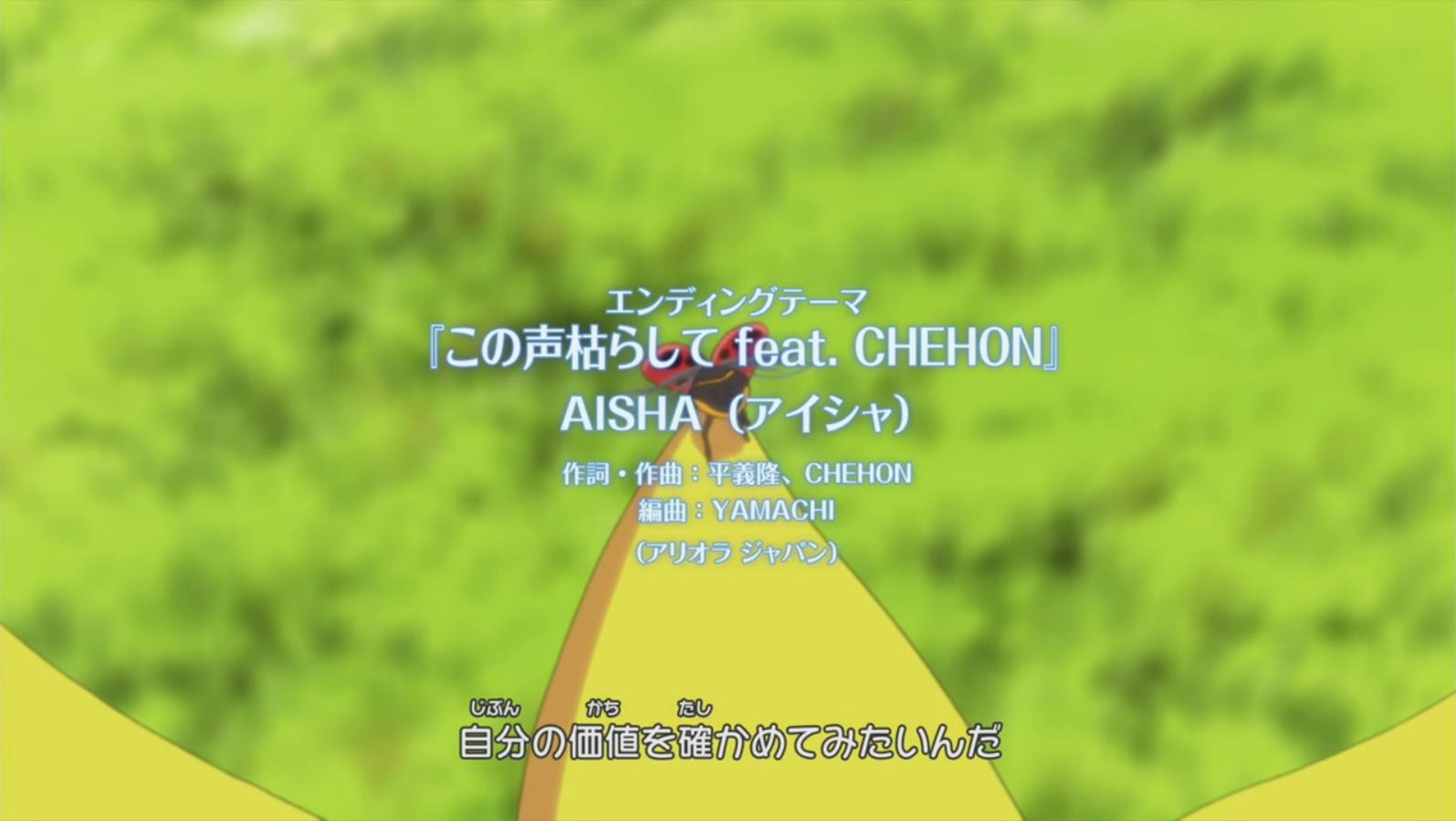 Aisha feat. Chenon – Kono Koe Karashite : Lyrics ...