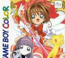 Sakura Cardcaptor (GBA).