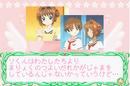 1322 - Card Captor Sakura - Sakura Card de Mini Game! (J)(Cezar) 01.png