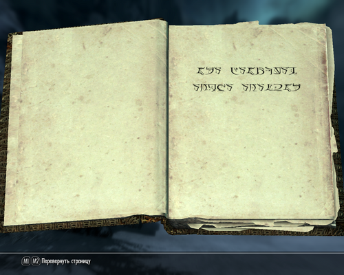 Skyrim Dawnguard Неизвестная Книга