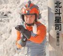 Seiji Hokuto