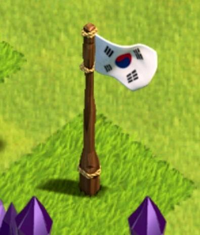 http://img3.wikia.nocookie.net/__cb20121112101524/clashofclans/images/e/e1/South_Korea.jpeg