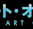 Sword Art Online (серия)
