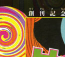 Thus Spoke Rohan Kishibe - Episode 2: Mutsu-kabe Hill