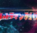Ultraman Retsuden