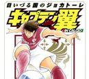 Kaigai Gekito in Calcio