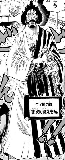 Kin'emon Manga Infobox