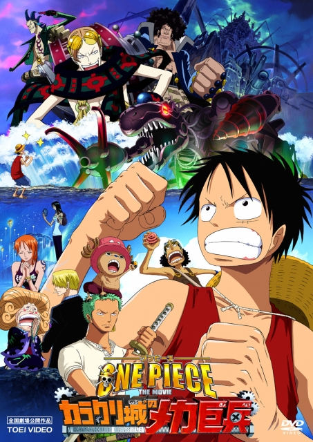 One Piece Movie 7 : Pháo Đài Robot Khổng Lồ - One Piece Movie 7 : Karakurijou No Mecha Kyohei 2006 Poster