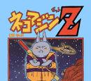 Manga relacionado