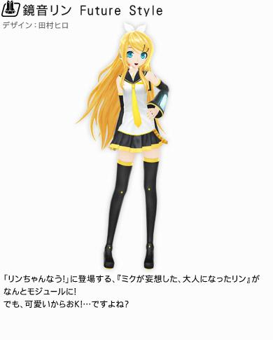 Hm pd f kagamine rin future style - Kagamine rin project diva ...