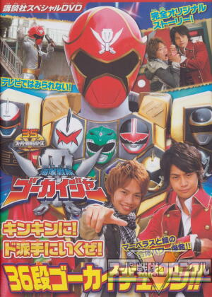 Kaizoku sentai gokaiger let 39 s do this goldenly roughly for Domon episode 39