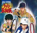 Absolute King Rikkai feat. Rokkaku ~ First Service