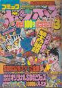 ComicBomBom1990-03.jpg