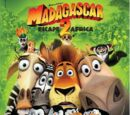 Madagascar: Escape 2 Africa Soundtrack