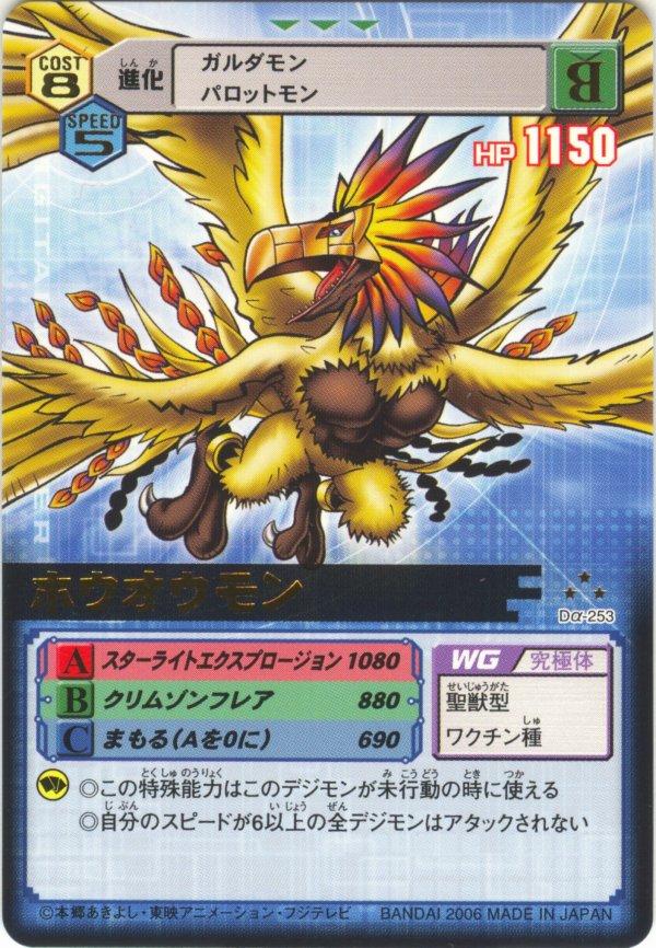 Phoenixmon Card Archivo:da-253 phoenixmon.jpg